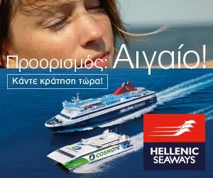 Ταξιδεύω με την Hellenic Seaways