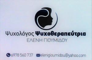 ΨΥΧΟΛΟΓΟΣ - ΨΥΧΟΘΕΡΑΠΕΥΤΡΙΑ              ΕΛΕΝΗ ΓΙΟΥΜΙΔΟΥ