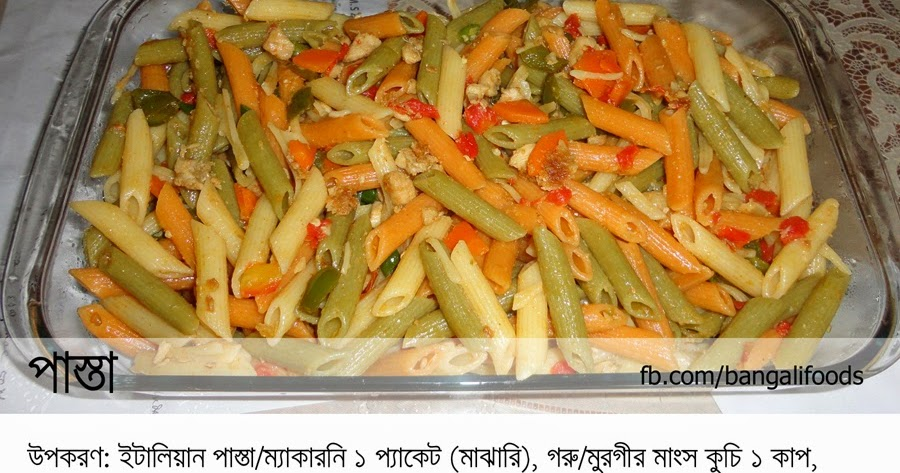 Cooking recipe bangla cooking recipe pictures of bangla cooking recipe forumfinder Images