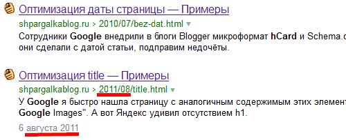 Дата публикации с сниппете Яндекса