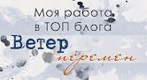 """Я в ТОП """"Ветер перемен"""""""