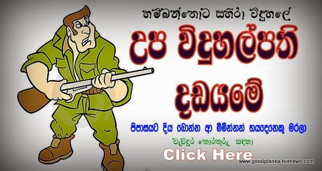 http://www.gossiplanka-hotnews.com/2014/07/deputy-principal-of-zahira-college-is.html