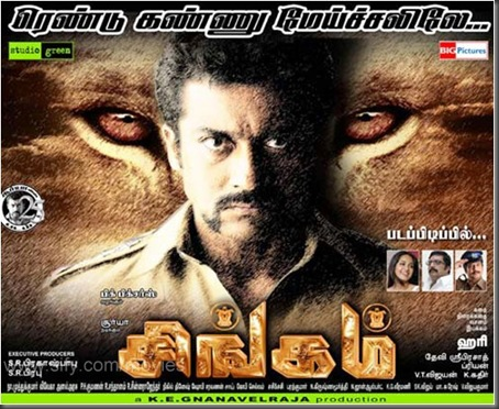 Singam Tamil Movie ~ 2010 Online HD Quality Full Video