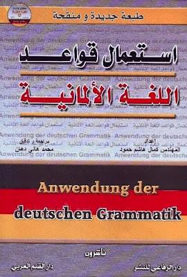 حمل كتاب استعمال قواعد اللغة الألمانية - كمال هشام حمود