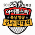 [VIDEO] 2013 MBC Idol Athletics Championship
