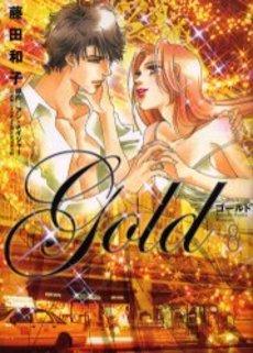 Gold (FUJITA Kazuko) Manga