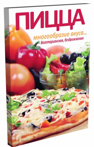 Бирюковская Л. Пицца. Многообразие вкуса... Вегетарианская, бездрожжевая