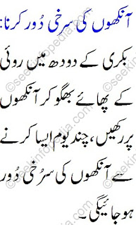 Urdu Paheliyan