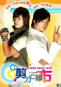 A Game About Love  /  剪刀 石頭 布