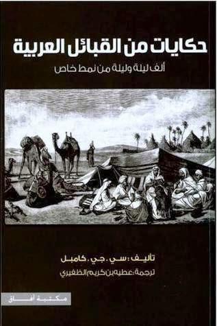 حكايات من قبائل العربية لـ سي, جي, كامبل