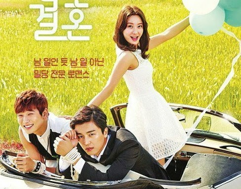 不要戀愛要結婚 Marriage Not Dating