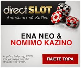 DirectSlots, ένα διαδικτυακό καζίνο διαφορετικό από τα άλλα