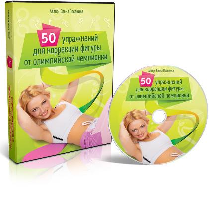 50 упражнений для коррекции фигуры