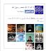 اضافة صندوق الاعجاب بصفحة الفيس بوك الي المدونة