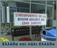 Τί μπορεί να κερδίσει κάποιος στην Ελλάδα