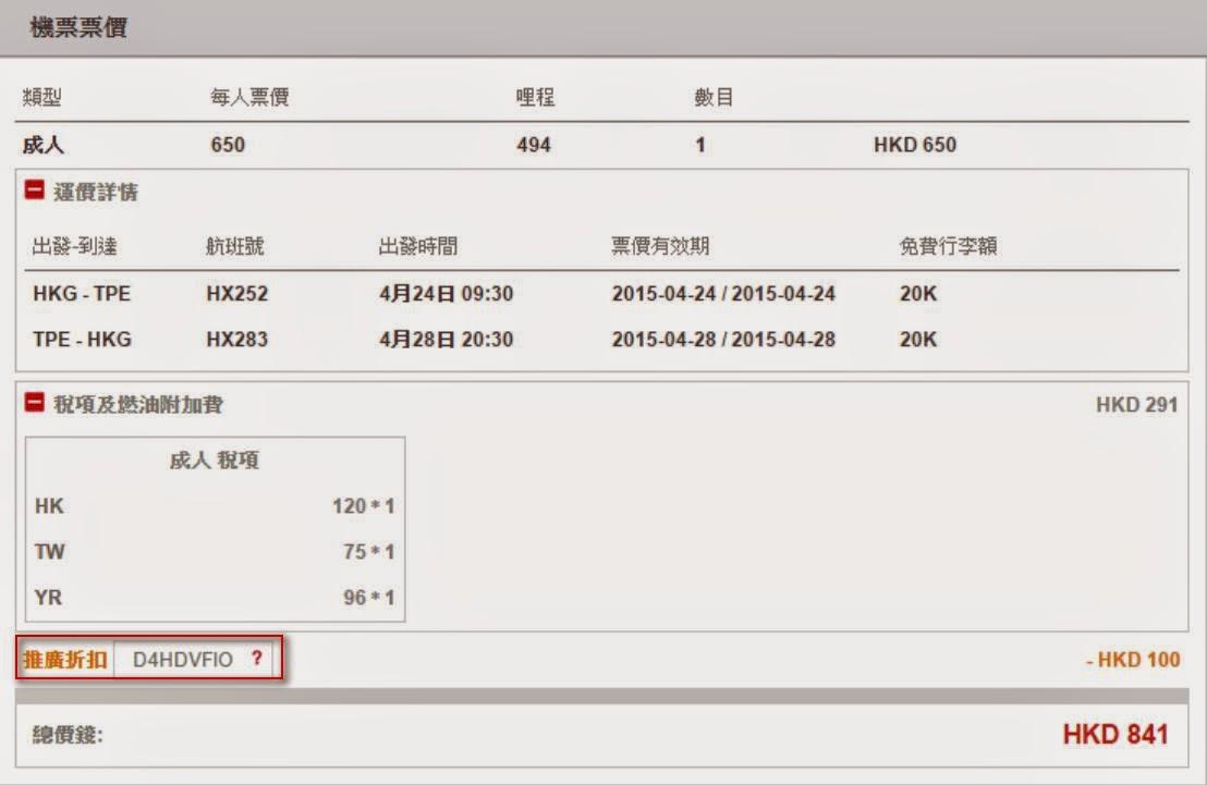 香港航空HK Airlines【週末熱價】香港飛只需台北$550起(連稅$841),4月出發。
