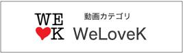 WeLoveK