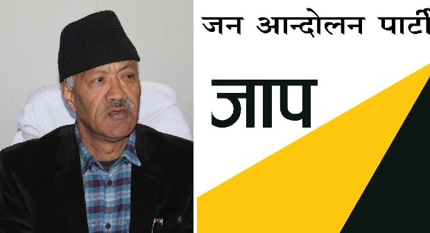 Jan Andolan Party Harka Bahadur Chhetri
