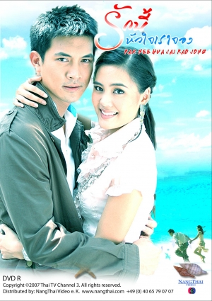 This Love Belongs to Our Hearts 2007 poster