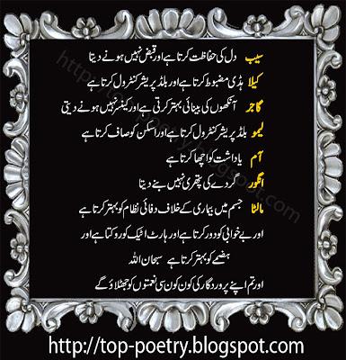 Beautiful-Poetry-Sms-Fruit-Information-urdu