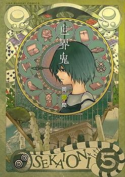 Sekai Oni Manga