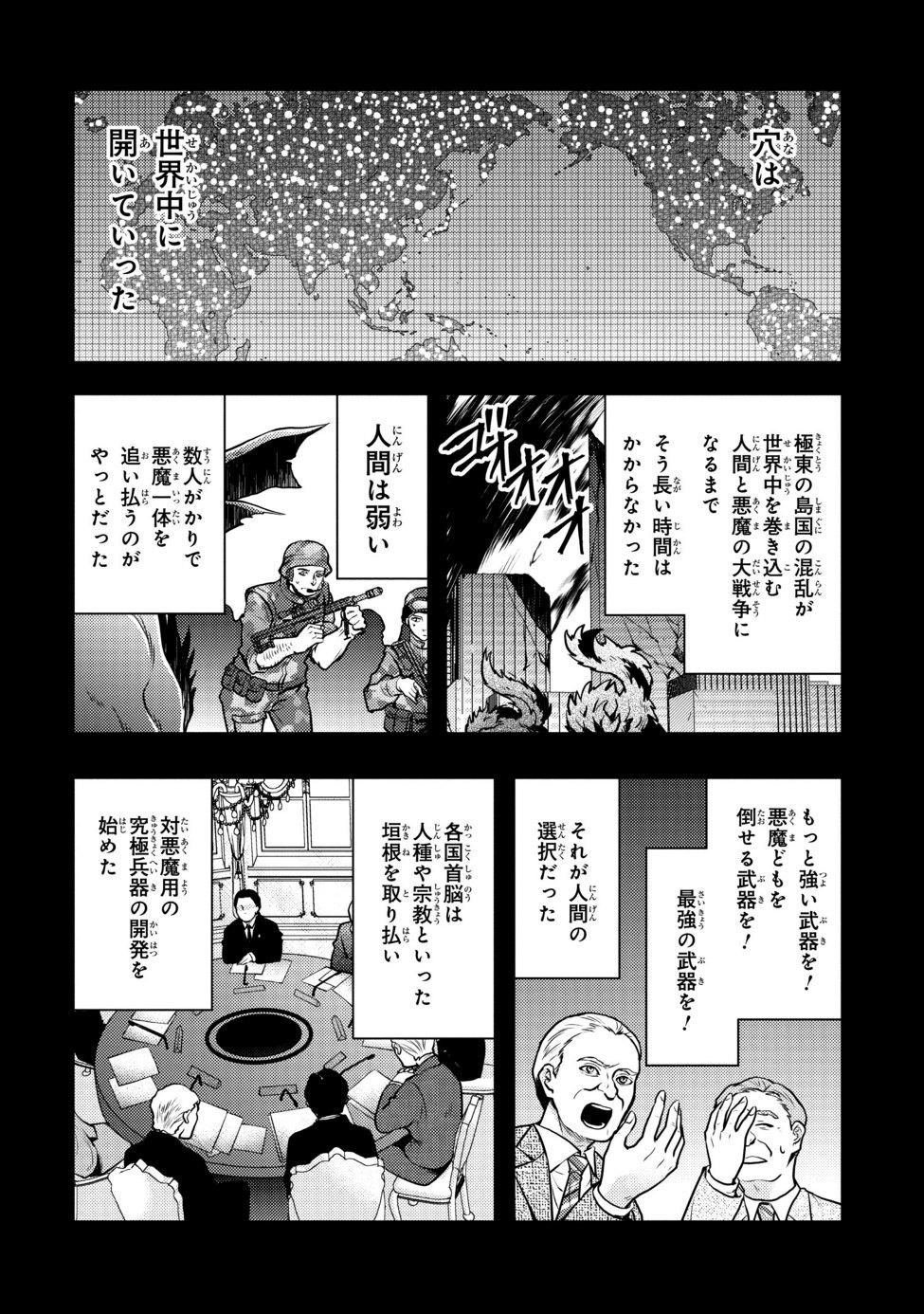 Yamemasu Tsugi No Shokuba Ha Mao Jo