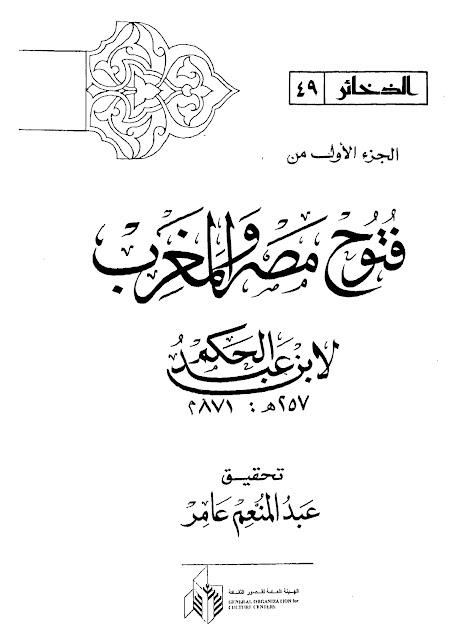 فتوح مصر والمغرب لابن عبد الحكم - تحقيق عبد المنعم عامر pdf
