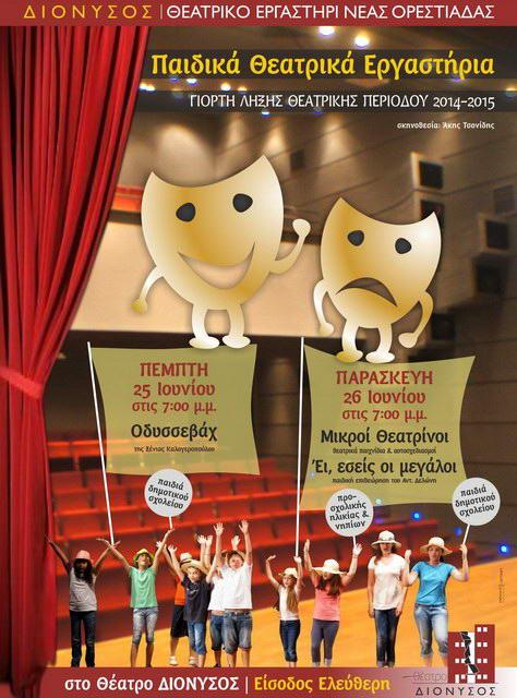 Γιορτή Λήξης για τα Παιδικά Θεατρικά Εργαστήρια του ΔΙΟΝΥΣΟΥ