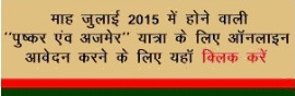 Samajwadi Shravan Ajmer Shraif Yatra 2015 Application Form