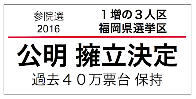 2016年7月に行われる第24回参議院議員選挙の福岡県選挙区の情勢。1増の選挙区で、議席は3になる。そこで、公明党福岡県本部が幹事会にて擁立を決定した。過去に公明党は議席を保持していた期間があり、得票数は40万だった。