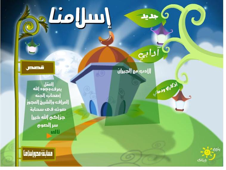 http://kids.islamweb.net/
