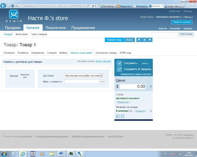 описание налогов в онлайн-магазине