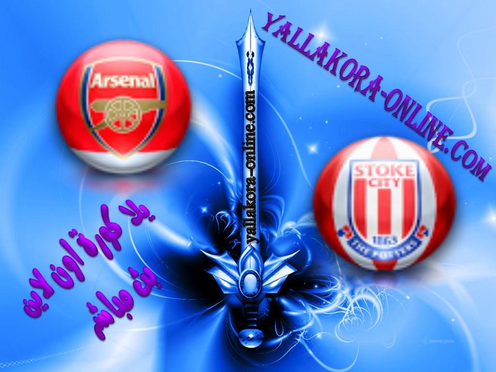 مشاهدة مباراة ستوك سيتي وآرسنال 1-3-2014 بث مباشر علي بي أن سبورت مجانا Stoke City vs Arsenal