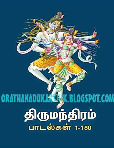 திருமந்திரம் விளக்க உரையுடன் பாடல்கள் 1 – 150  222+c444y__1404047267_2.51.120.61
