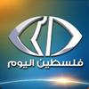 estinetoday tv قناة فلسطين اليوم مباشر