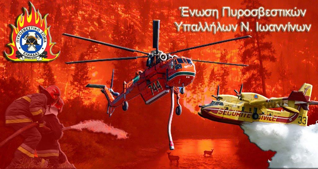 ΕΝΩΣΗ ΠΥΡΟΣΒΕΣΤΙΚΩΝ ΥΠΑΛΛΗΛΩΝ Ν. ΙΩΑΝΝΙΝΩΝ