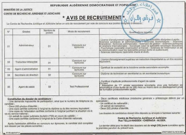 إعلان توظيف في وزارة العدل الجزائرية نوفمبر 2013