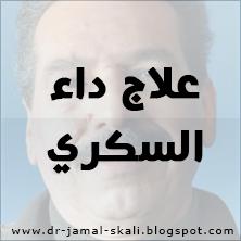 جمال الصقلي - علاج داء السكري