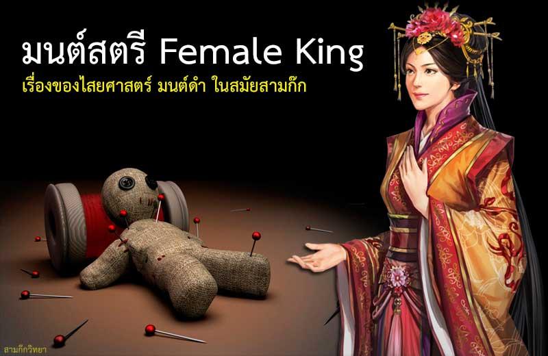 มนต์สตรี Female King