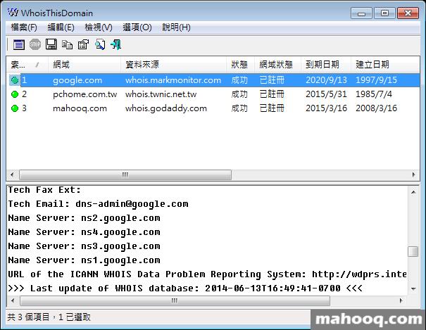 網域名稱註冊資料查詢工具軟體