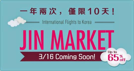真航空Jin Air【Jin Market】,香港/澳門飛首爾35折起,一年得2次,機會難逢,下星期一(3月11日)開賣。