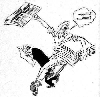 فتى-ولد-توزيع-موزع-الصحف-الجرائد-الإعلام-الكاذب-يكذب-كذاب-تزييف-الحقائق