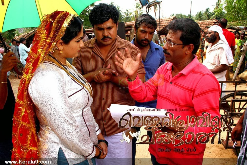 ... movie Stars Kavya Madhavan and Dileep Combination Movie stills