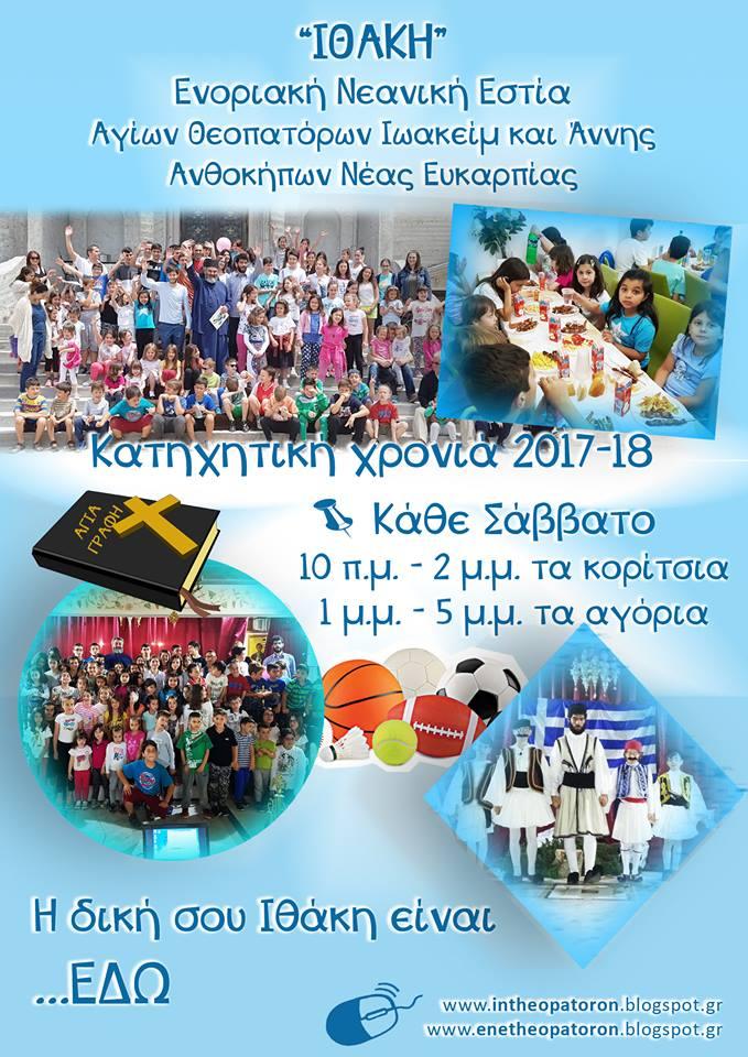 Η ΑΦΙΣΑ ΤΗΣ ΚΑΤΗΧΗΤΙΚΗΣ ΧΡΟΝΙΑΣ 2017-2018