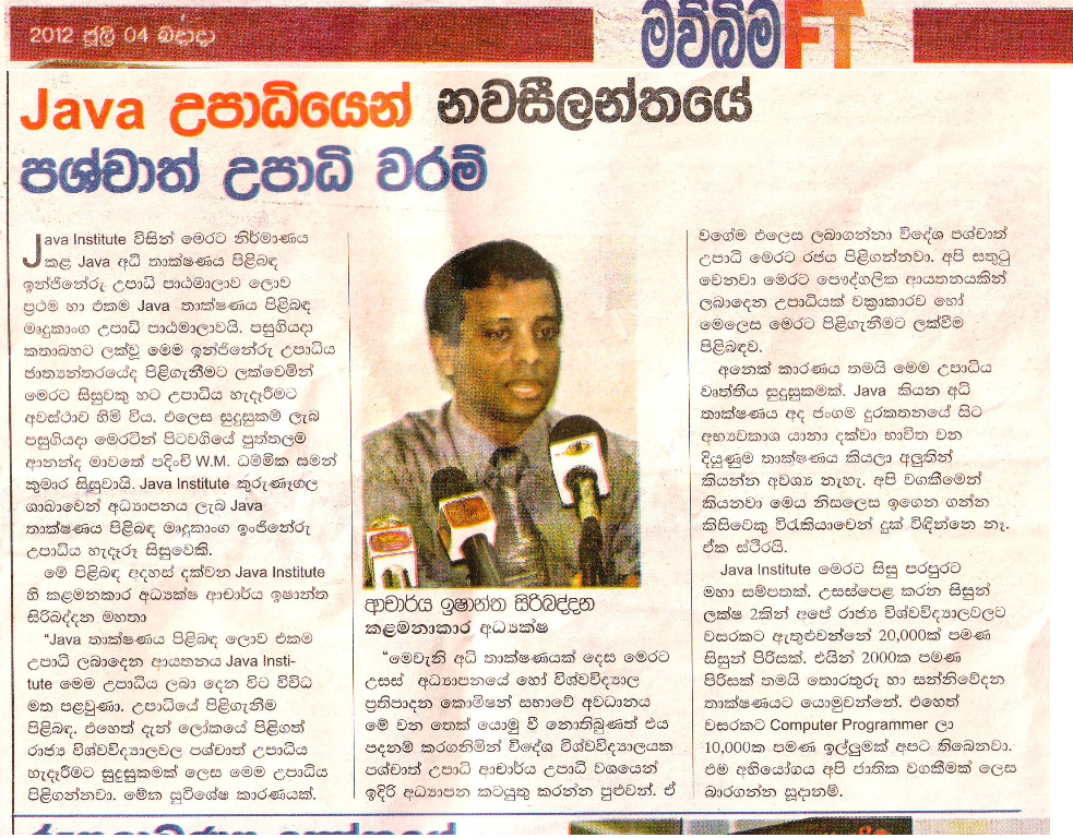 News on Public Media About Java Institute Sri Lanka