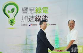 台北101認購綠電101萬度