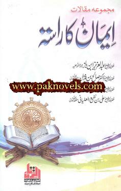 Iman Ka Rasta