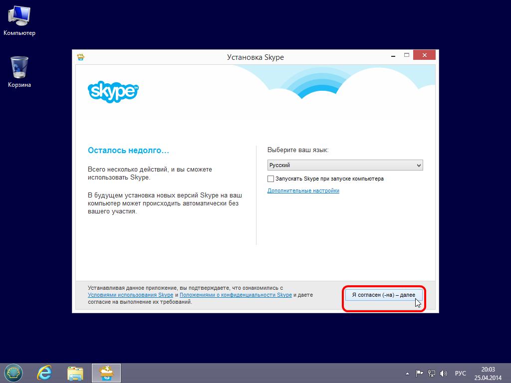 Установка Skype для рабочего стола (Desktop) в Windows 8, 8.1 - Принимаем лицензионное соглашение