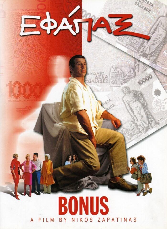 Εφάπαξ (2001) ταινιες online seires xrysoi greek subs