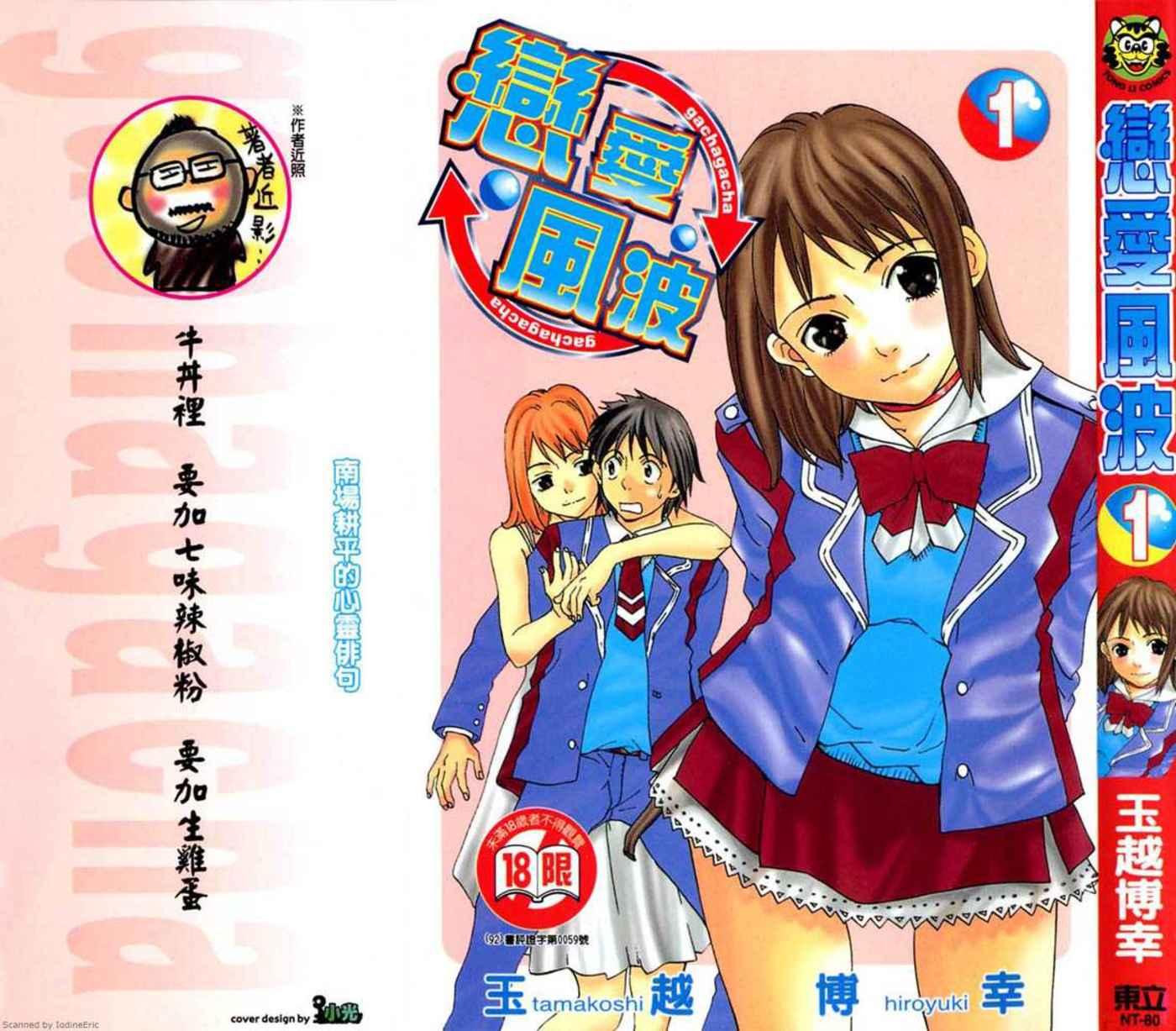 Libro jap n manga en japones mega for Tipos de manga japones